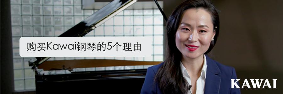 Kawai Pianos Chinese Promotion
